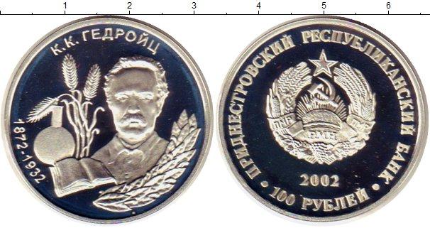 Картинка Монеты Приднестровье 100 рублей Серебро 2002