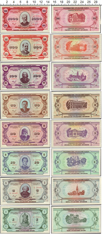 Изображение Банкноты СССР Чековая книга, Набор из 8 бон 1991  UNC-