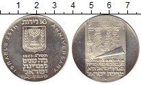 Изображение Монеты Израиль 10 лир 1973 Серебро Proof-