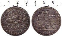 Изображение Монеты Россия СССР 1 рубль 1924 Серебро XF-