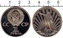 Изображение Монеты СССР 1 рубль 1982 Медно-никель Proof-