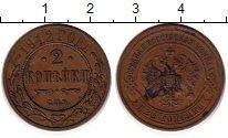 Изображение Монеты 1894 – 1917 Николай II 2 копейки 1912 Медь XF
