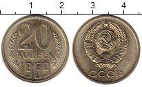 Монета СССР 20 копеек Медно-никель 1969 UNC- фото