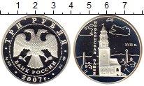 Монета Россия 3 рубля Серебро 2007 Proof- фото