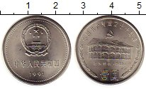 Изображение Монеты Китай 1 юань 1991 Медно-никель UNC-