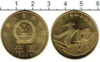 Изображение Монеты Китай 5 юаней 2013 Латунь UNC-
