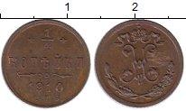 Изображение Монеты 1894 – 1917 Николай II 1/4 копейки 1910 Медь XF+