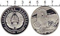 Изображение Монеты Беларусь 20 рублей 2001 Серебро Proof