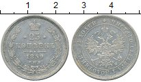 Изображение Монеты Россия 1855 – 1881 Александр II 25 копеек 1859 Серебро XF
