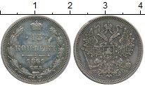 Изображение Монеты Россия 1855 – 1881 Александр II 15 копеек 1861 Серебро XF