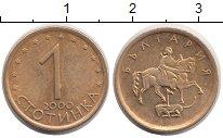Изображение Дешевые монеты Болгария 1 стотинка 2000 Латунь XF+