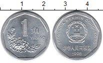 Изображение Дешевые монеты Китай 1 джао 1998 Алюминий UNC