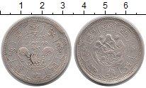 Изображение Монеты Китай Тибет 10 сранг 1948 Серебро VF