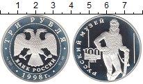 Монета Россия 3 рубля Серебро 1998 Proof- фото