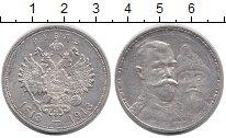 Изображение Монеты Россия 1894 – 1917 Николай II 1 рубль 1913 Серебро XF