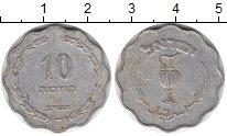 Изображение Монеты Израиль 10 прут 1952 Алюминий XF