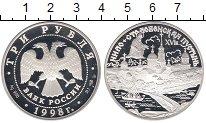 Монета Россия 3 рубля Серебро 1998 Proof фото