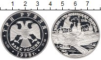 Изображение Монеты Россия 3 рубля 1998 Серебро Proof