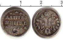 Изображение Монеты Россия 1689 – 1725 Петр I 1 алтын 1712 Серебро VF