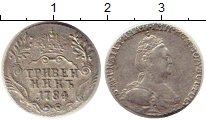 Изображение Монеты Россия 1762 – 1796 Екатерина II 1 гривенник 1784 Серебро VF