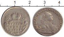 Изображение Монеты Россия 1762 – 1796 Екатерина II 1 гривенник 1764 Серебро VF