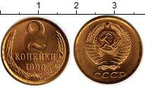 Изображение Монеты Россия СССР 2 копейки 1990 Латунь UNC-