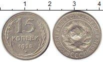 Изображение Монеты СССР 15 копеек 1925 Серебро XF