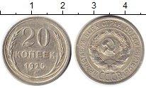 Изображение Монеты СССР 20 копеек 1925 Серебро XF