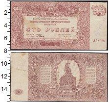 Изображение Банкноты Гражданская война 100 рублей 1920  VF