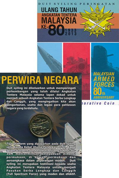 Изображение Подарочные монеты Малайзия 1 рингит 2013  UNC Вооруженные силы
