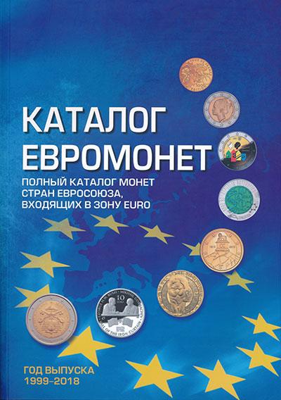 Картинка Книги о монетах Нумизматика Каталог Евромонет 1999-2018  0
