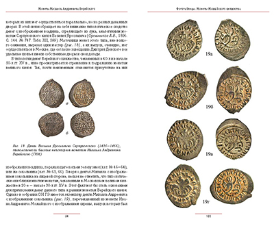 Каталог для нумизматов старинные иконки образки цена