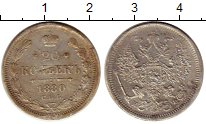 Изображение Монеты Россия 1855 – 1881 Александр II 20 копеек 1880 Серебро XF-