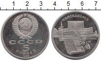 Монета СССР 5 рублей Медно-никель 1990 Proof- фото