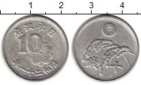 Изображение Монеты Япония 10 сен 1946 Алюминий XF