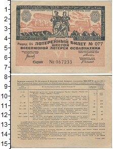 Изображение Банкноты Россия СССР 50 копеек 1931  XF+