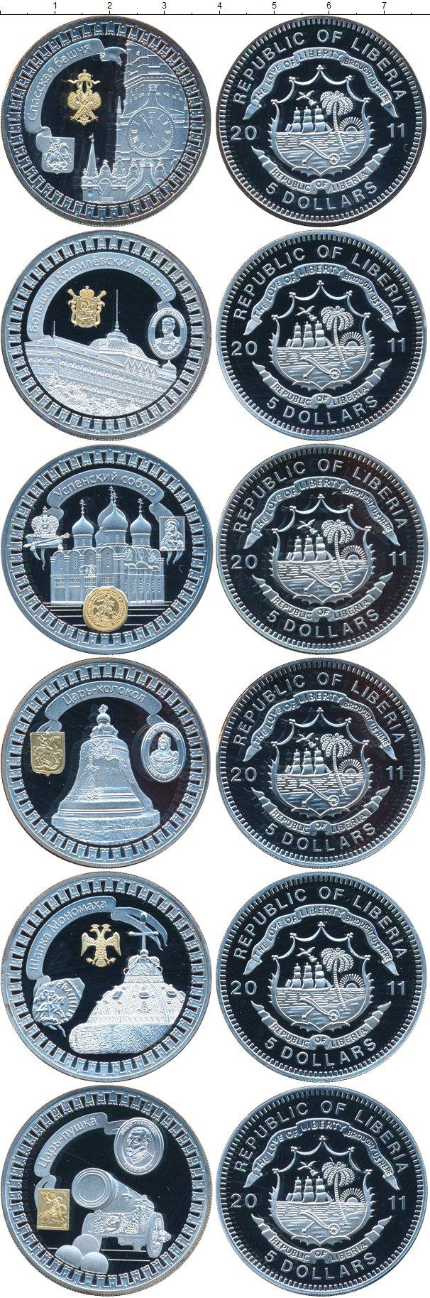 Картинка Подарочные монеты Либерия Московский кремль Серебро 2011