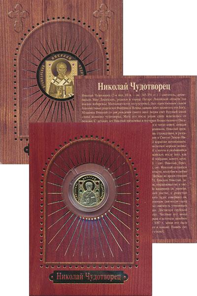 Изображение Подарочные монеты Беларусь 50 рублей 2008 Золото Proof Святитель Николай Чу