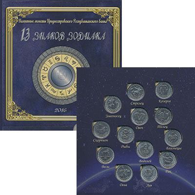 Изображение Подарочные монеты Падерборн Знаки Зодиака 2016 Сталь UNC Набор из тринадцмти