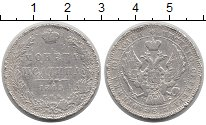 Изображение Монеты Россия 1825 – 1855 Николай I 50 копеек 1845 Серебро VF