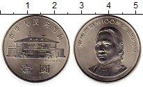 Изображение Монеты Китай 1 юань 1993 Медно-никель UNC-