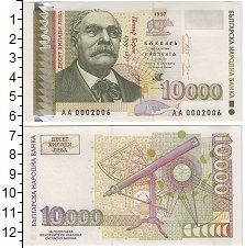 Банкнота Болгария 10000 лев 1997 UNC фото