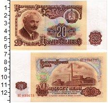 Банкнота Болгария 20 лев 1962 UNC