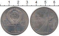 Изображение Монеты Россия СССР 1 рубль 1979 Медно-никель UNC-