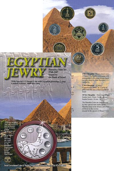 Изображение Подарочные монеты Израиль Египетские евреи 2007  UNC В наборе семь монет