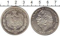 Изображение Монеты Черногория 5 перпер 1989 Серебро Proof-