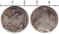 Изображение Монеты Россия 1762 – 1796 Екатерина II 20 копеек 0 Серебро VF