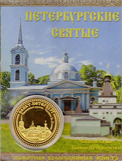Изображение Подарочные монеты Россия Петербургские святые 0 Латунь Proof Памятный жетон посвя