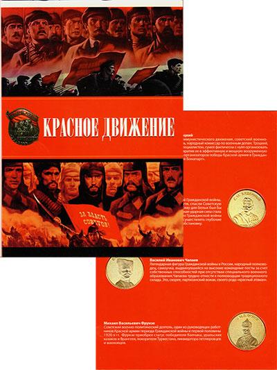 Изображение Подарочные монеты Россия Красное движение 0 Латунь UNC Коллекционный набор