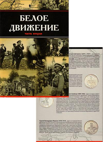 Изображение Подарочные монеты Россия Белое движение (часть 2) 0 Медно-никель UNC Коллекционный набор